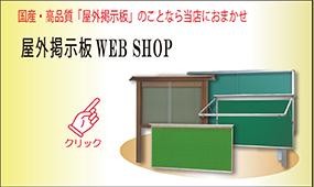 森誠光堂 屋外掲示板WEB SHOP